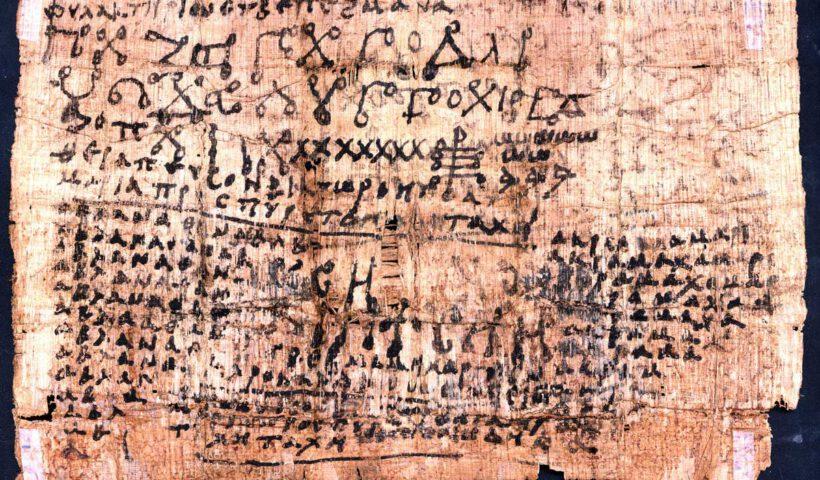 Köln, Inventarnummer 10208 - Koptisch-Griechisches Papyrusamulett gegen Fieber